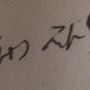 一昨日、昨日の運動とお手伝い(^^)