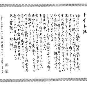 健康幸福実現トイレ法(^o^)/