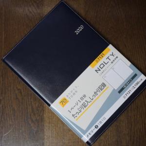 日記帳、毎年買う「NOLTY(ノルティ)」、A5の大きさで1日1ページのもの