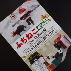 """""""ふちねこ""""クリスマスキャンペーン、「ベローチェ」、飲み物3杯分のレシートで1匹!"""