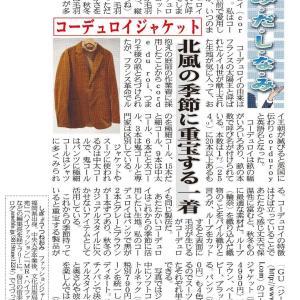 """「夕刊フジ」11月12日発売分、""""GU""""のコーデュロイジャケットは重宝する!、1枚持ちたい"""
