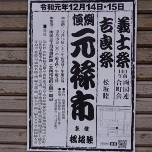 「元禄市」、「吉良祭」、「義士祭」、12月14日と15日に開催!、両国駅東口から5分が会場