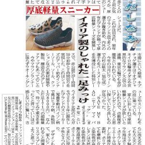 「夕刊フジ」11月19日発売分、こんなに軽いスニーカーは初めて!、持ってビックリした