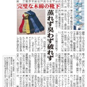 「夕刊フジ」12月3日発売分、すばらしい靴下は奈良生まれ、女性用もショートタイプもある