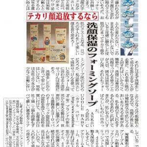 「夕刊フジ」12月10日発売分、赤ちゃんに良いものに勝るものなし!