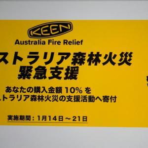 """KEEN""、オーストラリア森林火災緊急支援、シューズを買うことで支援出来る!"