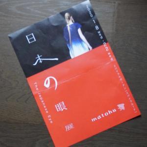 """「日本の眼」展、青山、スパイラル、""""matohu""""、堀畑裕之&関口真希子さん"""