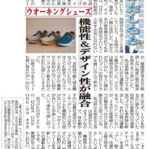 """「夕刊フジ」1月14日発売分、""""HOKA ONE ONE""""、歩きやすさと履き心地を重視!"""