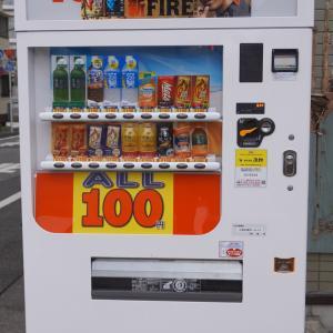 自販機、100円飲み物自販機がまた増えている、少しの商品自販機