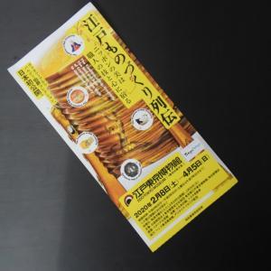 江戸東京博物館、両国、「江戸ものづくり列伝」展、職人の技と心の宿る美、小林礫斎、ミニチュア
