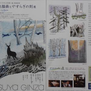 hurano「倉本聰 点描画とやすらぎの刻」展、倉本 聰さん、富良野塾、脚本家、環境保全