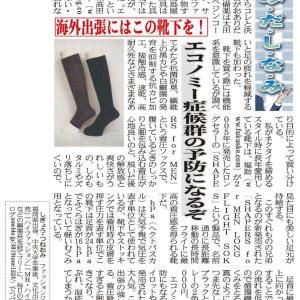 「夕刊フジ」3月3日発売分、長時間飛行機に乗る時に重宝する靴下の逸品