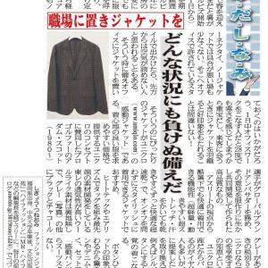 """「夕刊フジ」3月10日発売分、ユニクロの""""感動ジャケット""""はお買い得!、同じ服だが違える工夫を"""