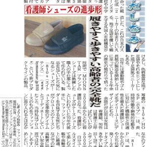 「夕刊フジ」3月24日発売分、自分履きにも高齢者へのプレゼントにも最適な靴