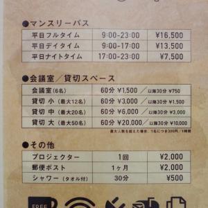 渋谷でオフィスを!、桜丘町、コワーキングスペース、1か月18500円、飲み物はフリー