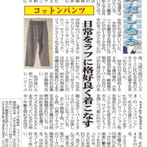 """「夕刊フジ」3月31日発売分、""""GU""""、ユニフォームがオシャレアイテムに、シェフパンツ"""