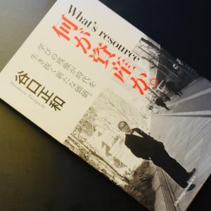 『何が資産か。』、谷口正和さん、ライフデザインブックス新書、コロナで外出自粛、読書三昧