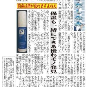 「夕刊フジ」5月19日発売分、青森県産、保湿ジェル、アルコール消毒、荒れた手に!、コロナに
