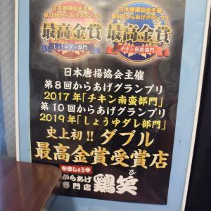 佐竹商店街②、鶏のから揚げ、最高金賞、「鷄笑(とりしょう)」、此処のを食べたら他のは食べられない