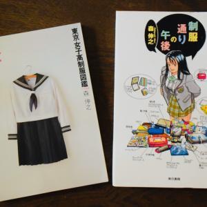 コロナ、閉じ籠り生活、読書三昧、『東京女子高制服図鑑』、『制服通りの午後』、森信之さん