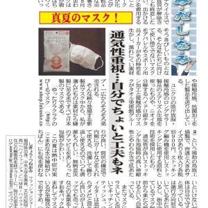 「夕刊フジ」6月16日発売分、マスク、新型マスク続々登場、国産、洗える