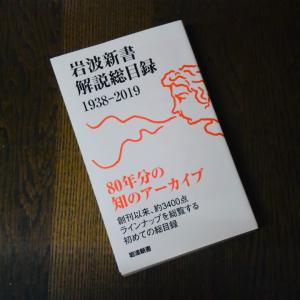 読書、最新刊、『岩波新書解説総目録』、80年分の知のアーカイブ、中公新書、現代新書