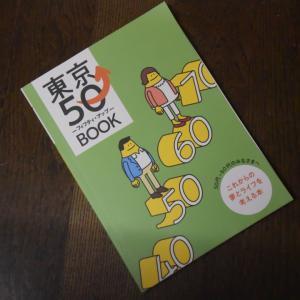 都民ならずとも手に入れよう、「東京 50 BOOK」、役立ち情報が掲載、無料配布だヨ!