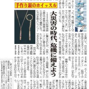 「夕刊フジ」7月28日発売分、宮内庁御用達銀専門店のホイッスル、海外旅行必携品リストに