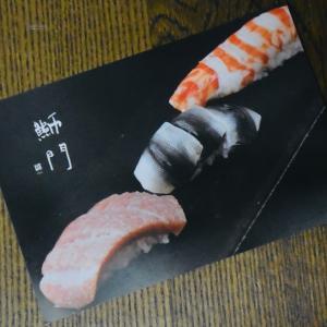 「鰤門(シモン)」、美味しい寿司屋、銀座店と日本橋店、お昼はコースで大満足の店