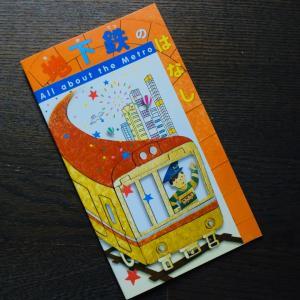 「地下鉄の話」、小学生向けだけど大人にも役立つ地下鉄の話、東京メトロの駅にある