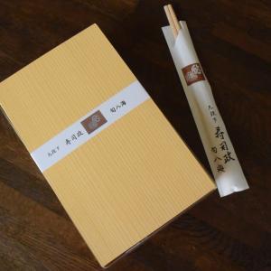「寿司政」、九段下、テークアウトは税金が8%、美味しいにぎり寿司、コロナでちょっと贅沢なお昼