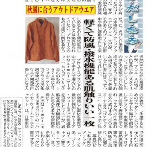 「夕刊フジ」9月15日発売分、アウトドアブランド、プロユースをアレンジしたウェア