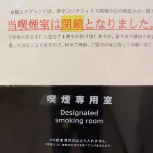 喫煙室、ハンドドライヤー、利用禁止、コロナ、飛沫感染、トイレ、ペーパータイル