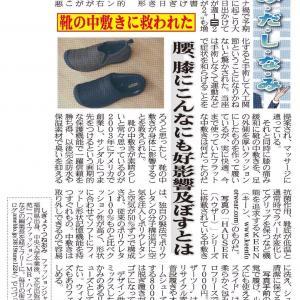 「夕刊フジ」10月13日発売分、靴の中敷きの大切さ、KEEN(キーン)の優れもの