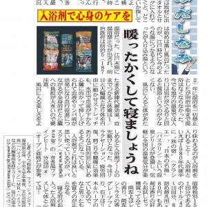 「夕刊フジ」10月20日発売分、温泉気分とストレッチ、いい湯だな!