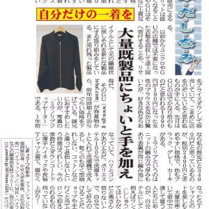 """「夕刊フジ」1月19日発売分、""""GU""""はお買い得だ!、1年前のものより30%価格が安くなっている"""