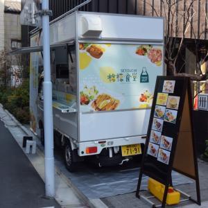上野1丁目、キッチンカー、檸檬食堂、瀬戸内レモンスープ、ベトナム式サンドイッチ、フォー