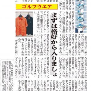 「夕刊フジ」3月2日発売分、サイコバニーのスポーツライン、上達しないゴルファーはウェアから