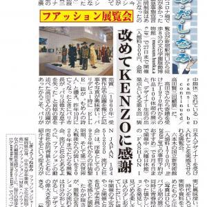 「夕刊フジ」6月15日発売分では開催中の絶対行くべきファッションの展覧会2つを紹介した!