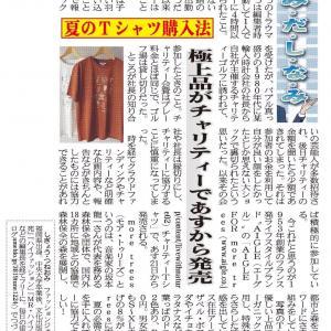 「夕刊フジ」7月20日発売分、赤い羽根共同募金でのトラウマ体験とチャリティーに慎重な出来事