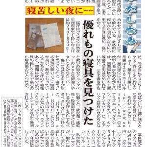 「夕刊フジ 」7月27日発売分、ユニクロなかなかやるじゃないかと思ったシーツとマクラカバー