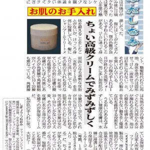 """「夕刊フジ」9月21日発売分では""""アベンヌ ミルキージェルEX""""を取り上げたがすぐれもの"""
