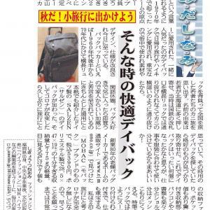 「夕刊フジ」10月12日発売で紹介したデイパックは収納量抜群でコスパ最高だと言える