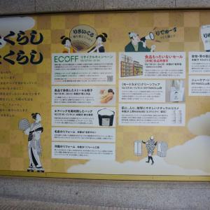 「松坂屋」上野店のショーウインドウはいつ見てもワクワク感がないのは予算かセンスが無いのか?!