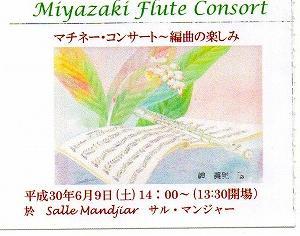 Miyazaki Flute Consort 編曲の楽しみ