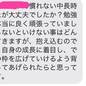 心強い先生に出会った小学6年次女!!