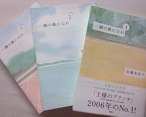 小説「一瞬の風になれ」を読んで
