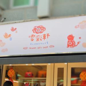 台北女子旅 可愛いくてたまらない永康街の雑貨店