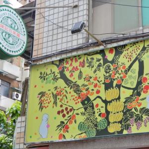 台北女子旅 「百果園」で人生初めての生ライチの美味しさにびっくり!