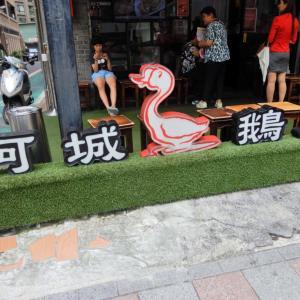 【台北女子旅】うますぎ!絶対食べてほしい絶品ガチョウ肉「阿城鵝肉」